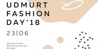 В Ижевске пройдёт Udmurt fashion day - Izhevskinfo.Ru